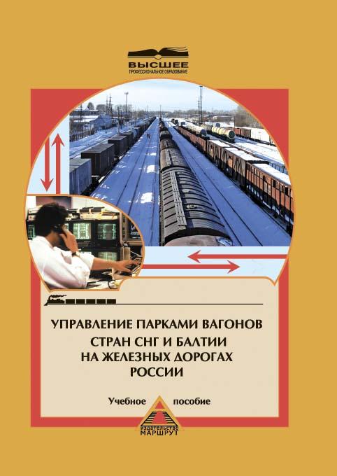 Диплом по транспорту грузоперевозкам Организация перевозок и  Диплом по организации перевозок и управлению на транспорте