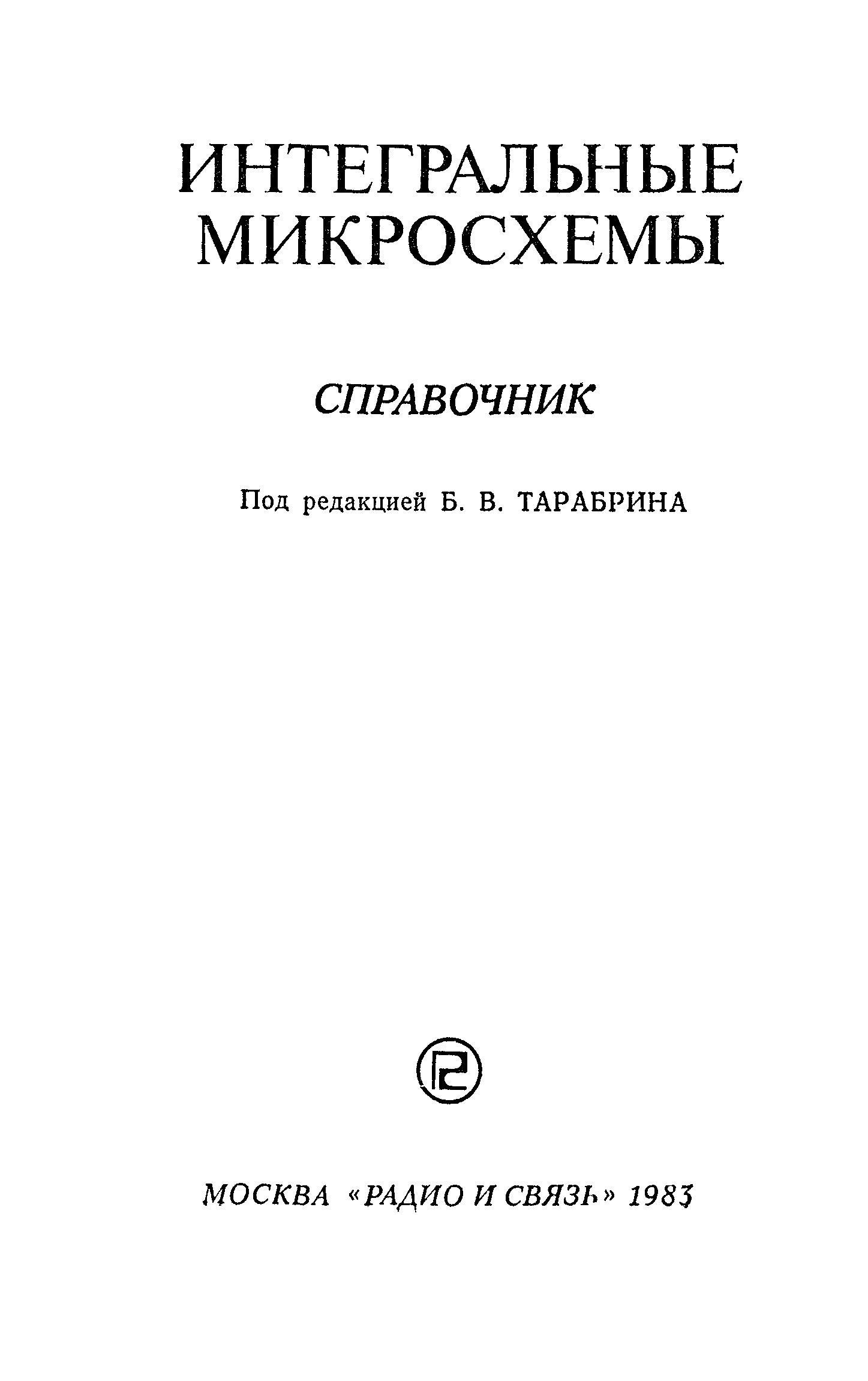 Справочник по интегральных схем